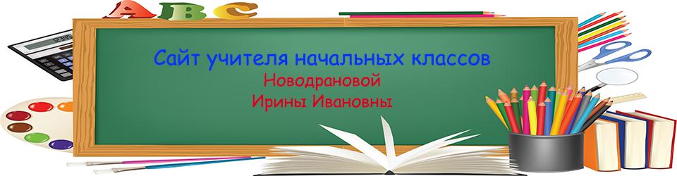 nachalschool.ru